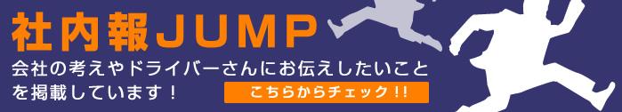 社内報JUMP