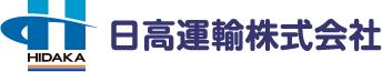 日高運輸株式会社