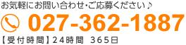 tel:027-362-1887