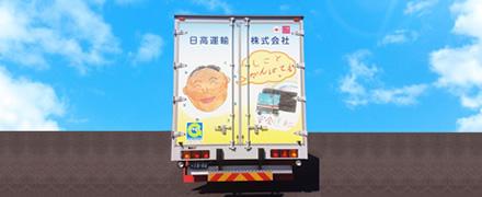 日高運輸の魅力を大公開!